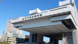 東京江戸博物館