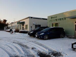 1月23日の広野工場
