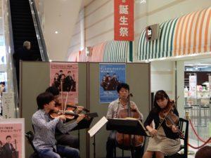 いわきのラトブの誕生祭のイベント絃楽四重奏