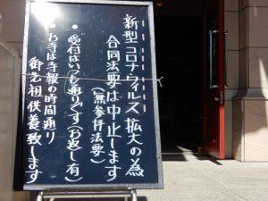 菩提寺の法要中止の案内