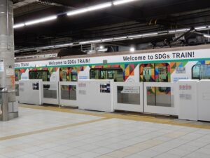 SDGsの看板電車田園都市線の青葉台駅